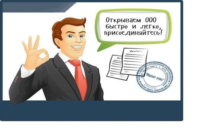 Подготовлю документы для открытия ИП, ООО 1 - kwork.ru