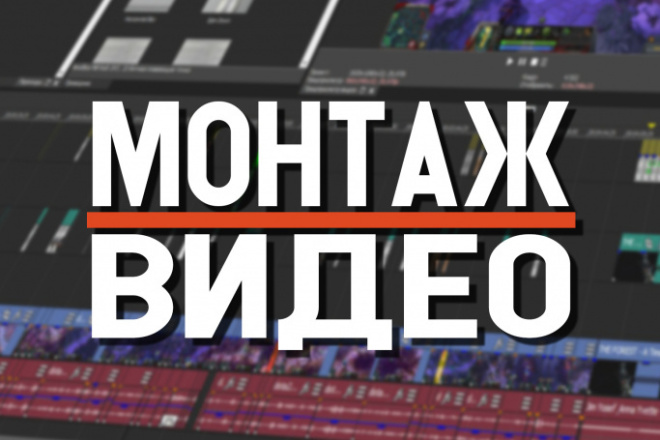 Монтаж видеоролика 1 - kwork.ru