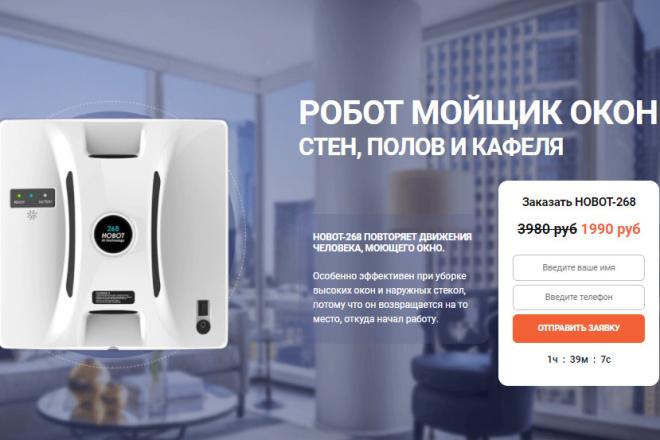 Продам адаптивный лендинг Робот мойщик окон, полов и кафеля HOBOT 268 фото
