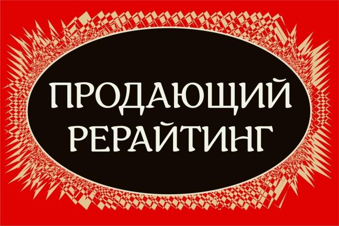 Сделаю продающий рерайтинг 1 - kwork.ru