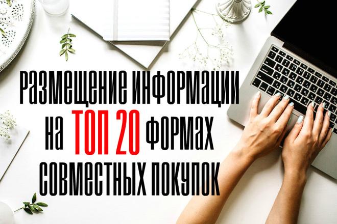 Размещение на ТОП 20 форумах совместных покупок, 50 групп вк бесплатно 1 - kwork.ru