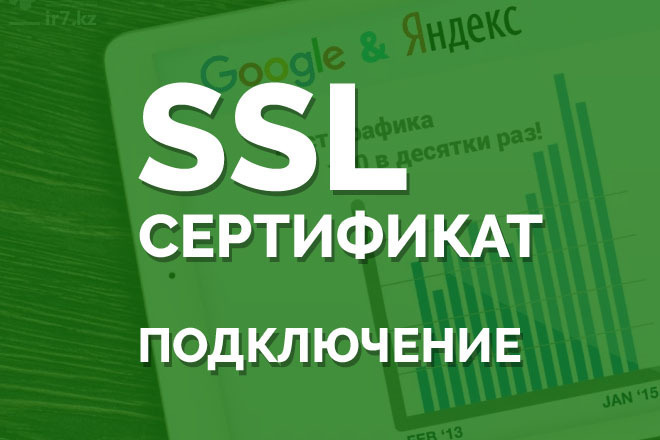 Установлю и настрою SSL сертификат https 1 - kwork.ru