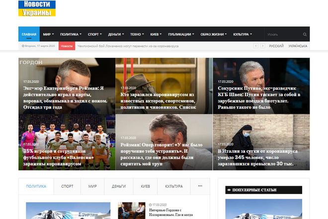 Новости Украины и мира Автонаполняемый сайт с доменом СМИ на Wordpress 1 - kwork.ru