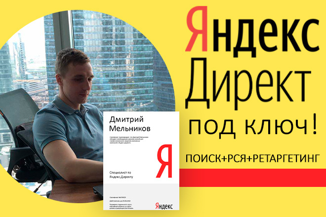 Настройка Яндекс Директ под ключ - Поиск, РСЯ, Ретаргетинг 1 - kwork.ru