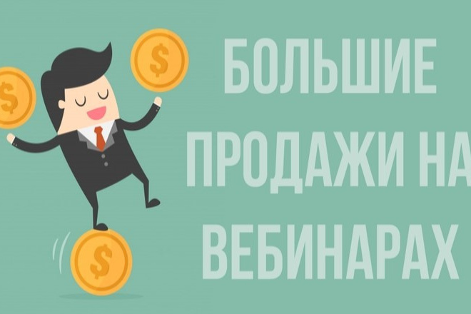Курс. Pro. Большие продажи на вебинарах 1 - kwork.ru