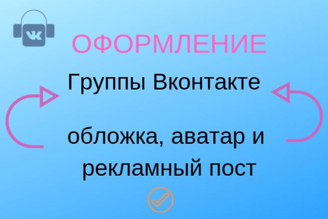 Оформлю группу в Вконтакте, создам баннер, шапку и рекламный пост 7 - kwork.ru