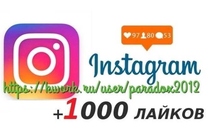 1000 лайков, instagram можно на разные фото, видео 1 - kwork.ru