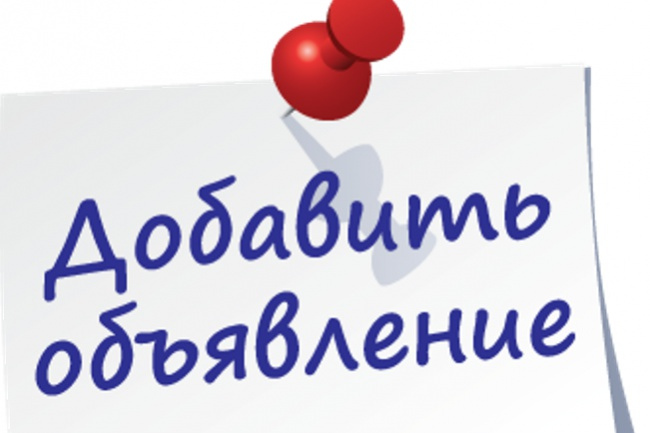 Размещу объявление по вашей базе досок 1 - kwork.ru