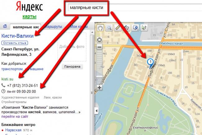 Размещение компании на карте Яндекс 1 - kwork.ru