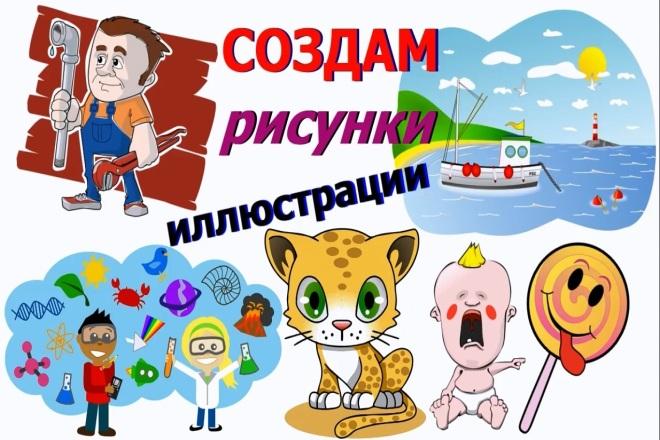 Создам иллюстрации 12 - kwork.ru