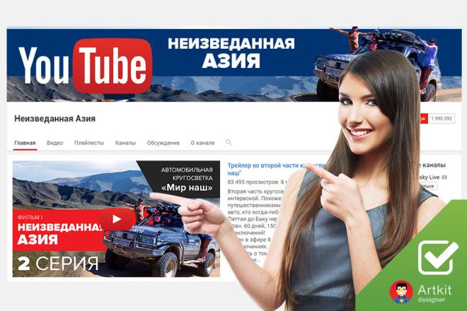 Сделаю превью для видеролика на YouTube 103 - kwork.ru