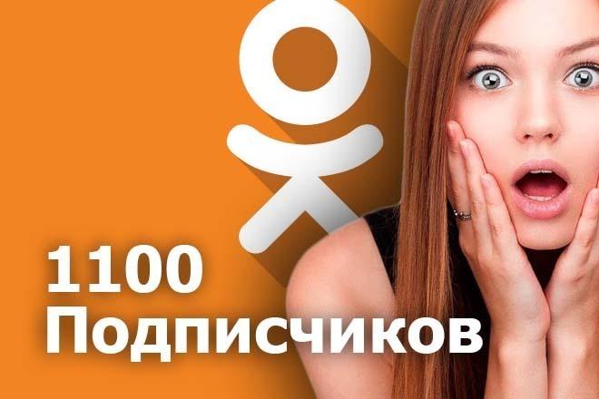 1100 живых подписчиков, участников или друзей в одноклассники. Офферы 1 - kwork.ru