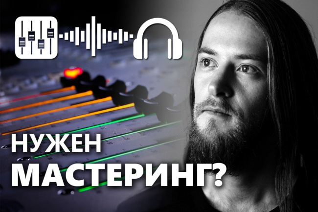 Сделаю мастеринг 1 - kwork.ru