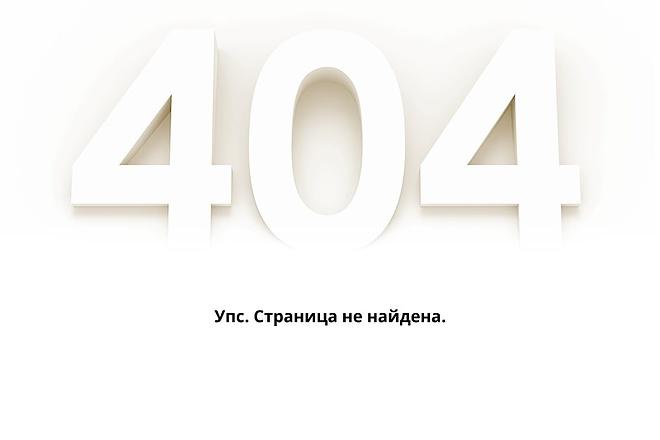 Создам красивую страницу ошибки 404 для сайта 6 - kwork.ru