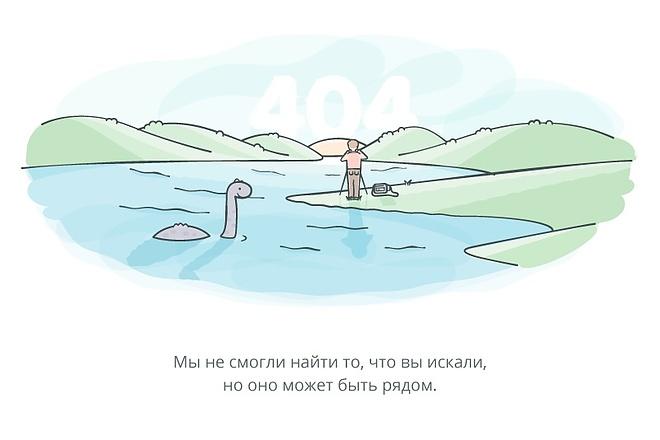 Создам красивую страницу ошибки 404 для сайта 10 - kwork.ru
