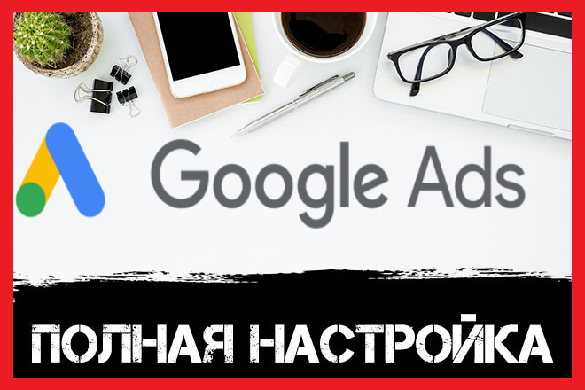 Настройка контекстной рекламы в Google Ads - Adwords от Специалиста 1 - kwork.ru