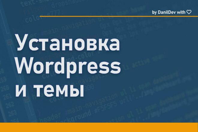 Установка темы на Wordpress + Консультация 1 - kwork.ru