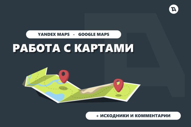 Работа с картами Yandex Maps, Google Maps 1 - kwork.ru