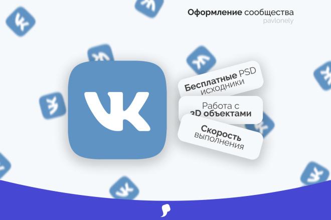 Профессиональное оформление вашей группы Вконтакте 4 - kwork.ru