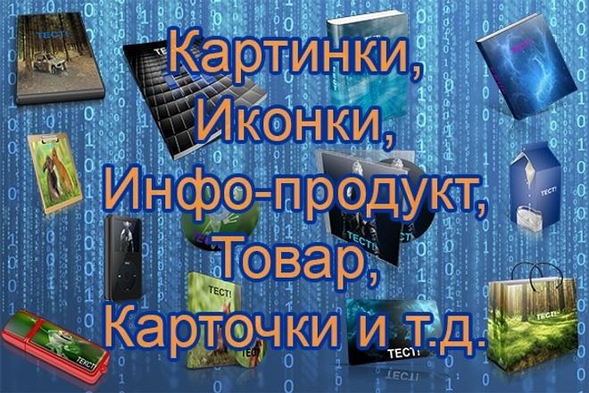 Картинки для Вашего бизнеса 9 - kwork.ru