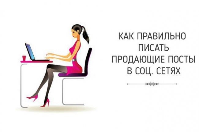Качественный курс по написанию продающих постов для соц сетей 1 - kwork.ru