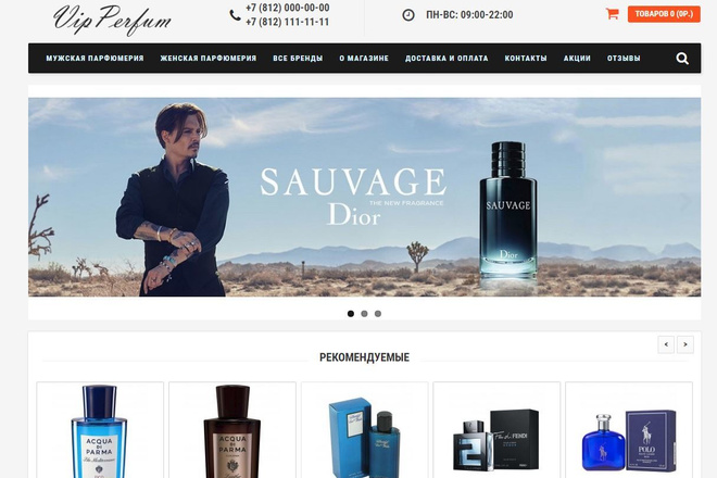 Готовый интернет-магазин парфюмерии 1 - kwork.ru