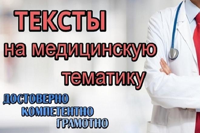 Пишу качественные тексты на медицинскую тематику 1 - kwork.ru