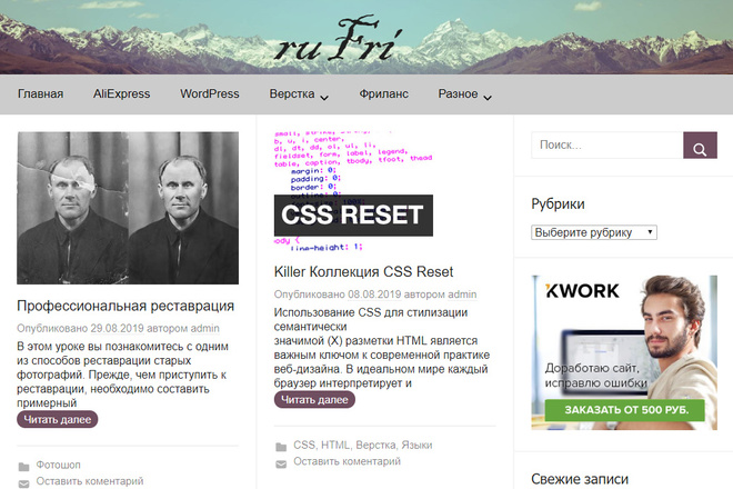 Доработаю сайт, исправлю ошибки 1 - kwork.ru