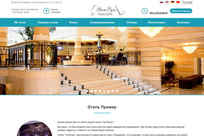 Продам сайт Гостиница УютРумS. CMS MODX +10 сайтов. Есть демо сайт 1 - kwork.ru
