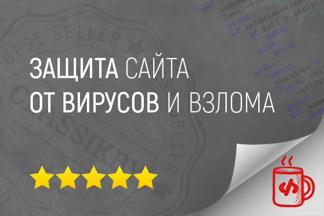 Защита сайта от вирусов и взлома 1 - kwork.ru