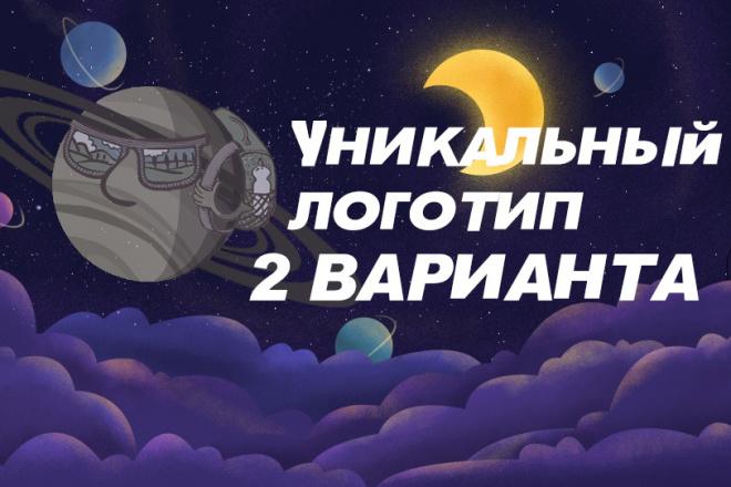 Логотип по вашей идеи. Уникальный дизайн 4 - kwork.ru
