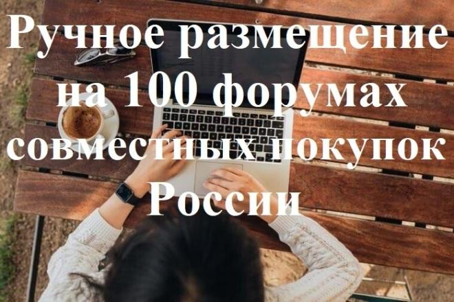 Ручное размещение рекламы на 100 форумах совместных покупок РФ 1 - kwork.ru