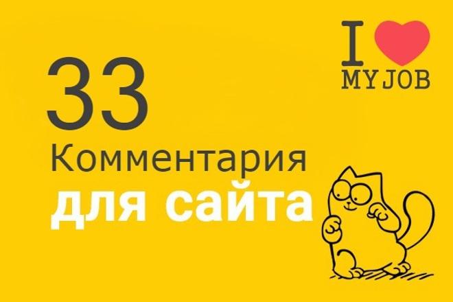 Комментарии для вашего сайта 1 - kwork.ru