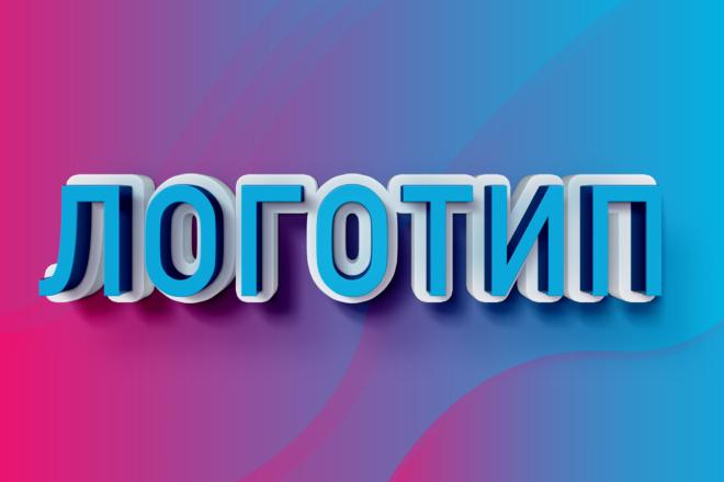 Разработаю уникальный логотип 11 - kwork.ru