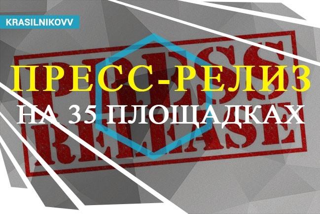 Размещение 1 пресс-релиза на 35 сайтах 1 - kwork.ru