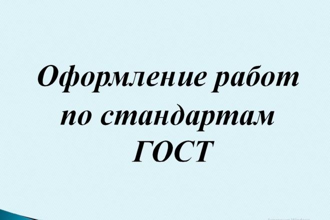 Оформлю курсовую работу, ВКР, реферат или статью по стандартам ГОСТ 1 - kwork.ru