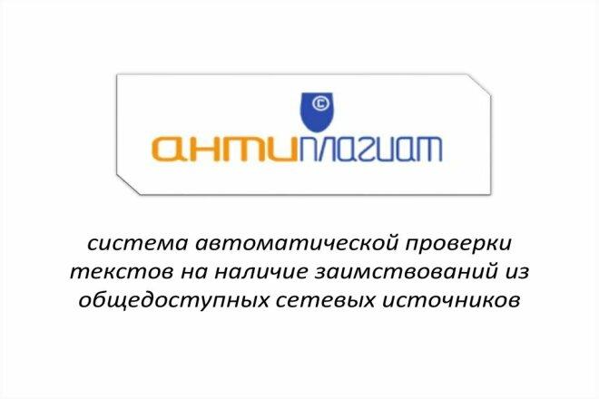 Помогу с оформлением студенческих работ по ГОСТу 1 - kwork.ru