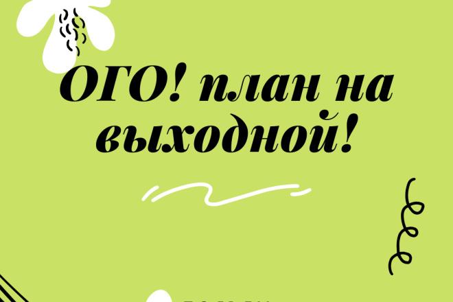 Стильный чек-лист 15 - kwork.ru