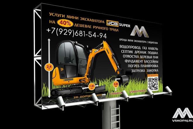 Разработаю дизайн билборда 52 - kwork.ru