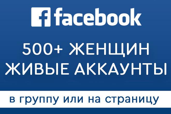 500 женщин в Вашу группу или на страницу Facebook, быстро и безопасно 1 - kwork.ru
