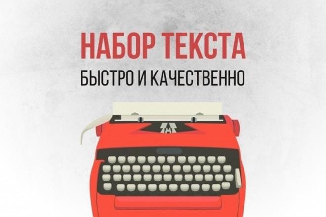Перепечатка текста с PDF-скана, фото, рукописей около 22.000 символов 1 - kwork.ru