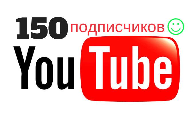 150 реальных подписчиков на канал Ютуб 1 - kwork.ru