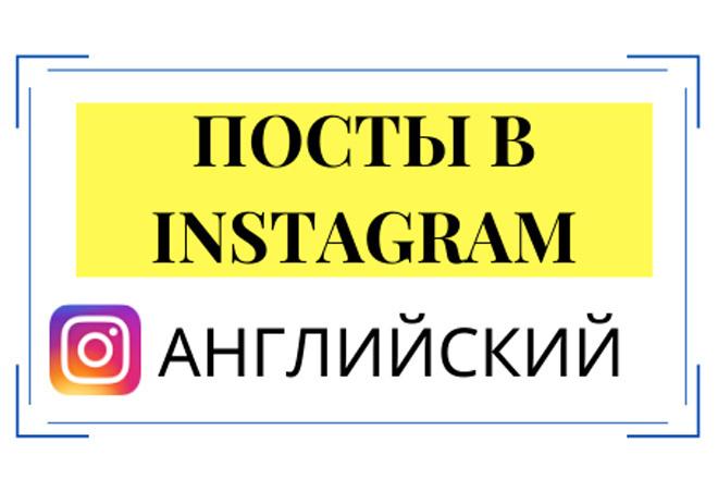 Напишу 2 поста на английском в Instagram 1 - kwork.ru