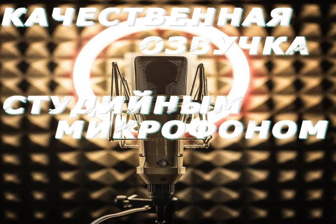 Озвучка 1 - kwork.ru