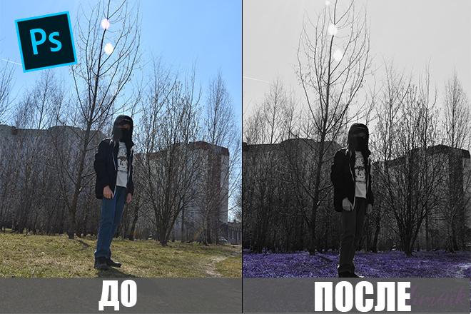 Обработка фотографии. Изменение цветокора. Удаление, изменение фона фото