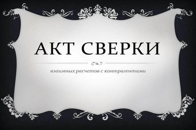 Акт сверки 1 - kwork.ru