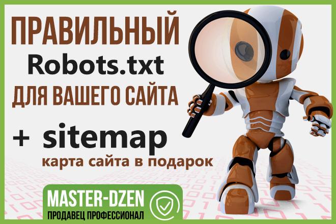 Создам с нуля или настрою, robots.txt и Sitemap.xml для вашего сайта 1 - kwork.ru