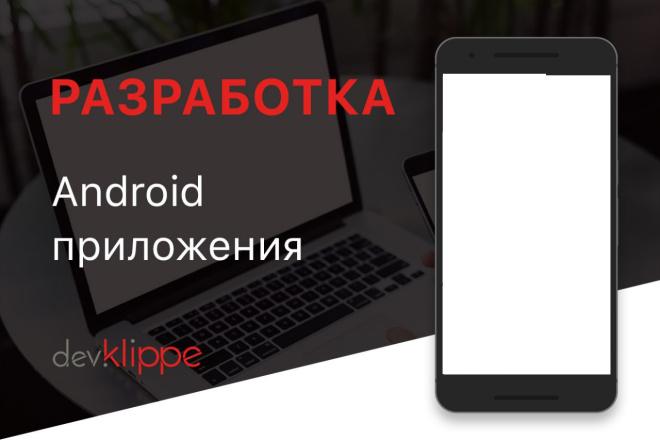 Разработка простого android приложения 4 - kwork.ru