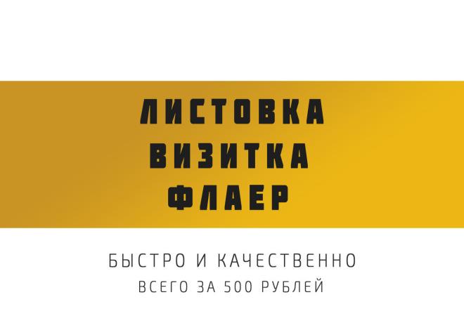 Сделаю дизайн листовки или флаера 6 - kwork.ru