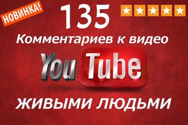 135 комментариев к видео YouTube 1 - kwork.ru